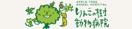 りんごの樹動物病院